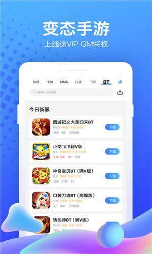 果盤游戲app截圖4