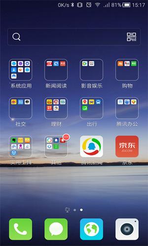 QQ桌面app截圖5