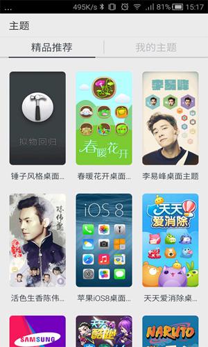 QQ桌面app截圖2