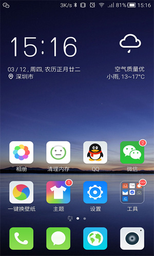 QQ桌面app截圖3