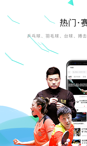 中國體育app截圖1
