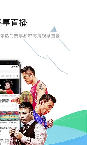 中國體育app截圖2