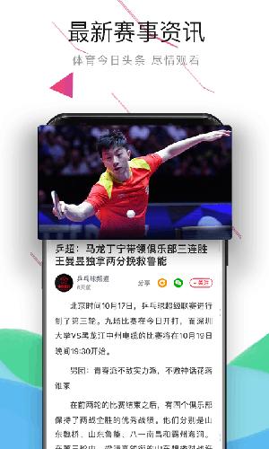 中國體育app截圖4