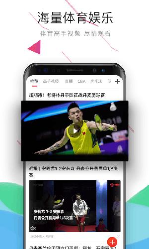 中國體育app截圖3