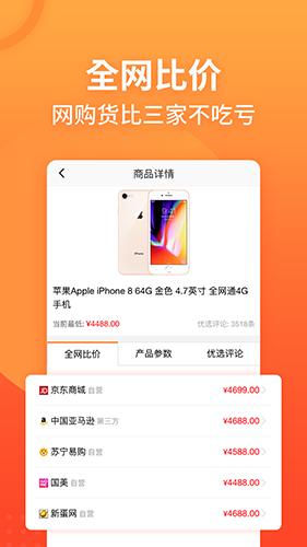 慢慢买app截图1