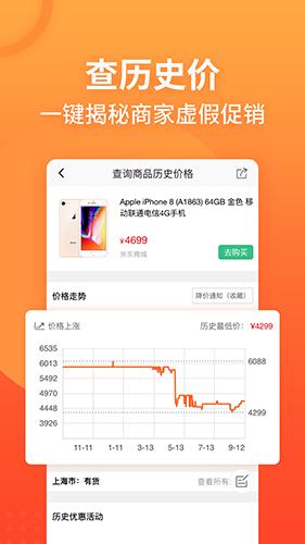 慢慢买app截图3