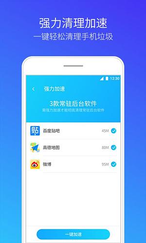 腾讯清理大师app截图3
