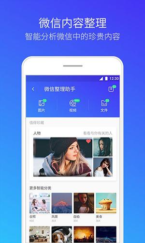 腾讯清理大师app功能