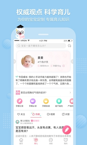 育儿宝app截图2