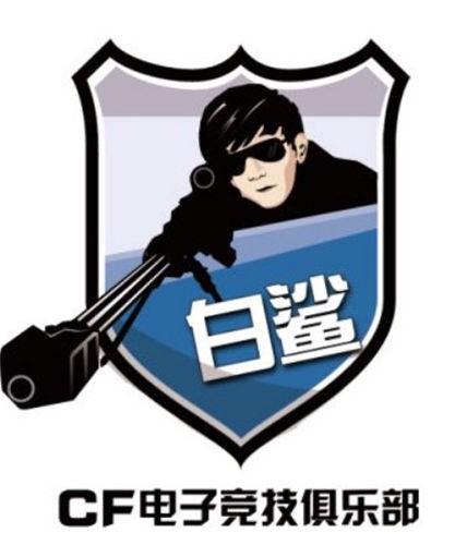 白鲨电子竞记俱乐部logo