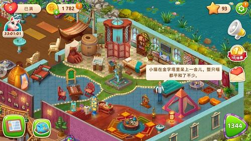 梦幻家园2