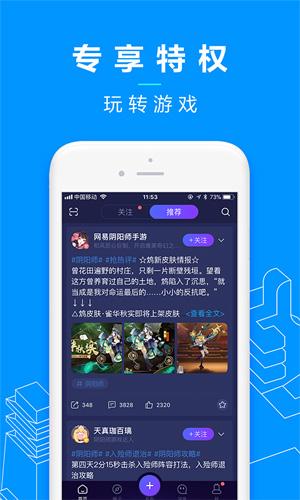 网易大神app截图3