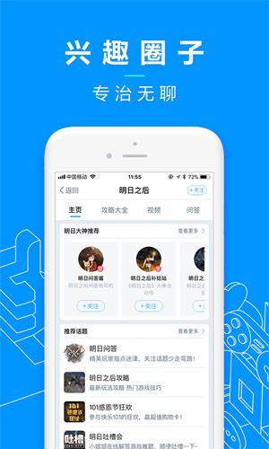 网易大神app截图4