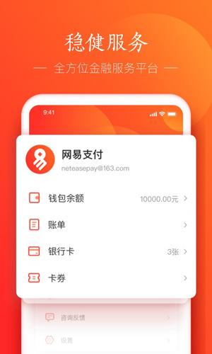 网易支付app截图2