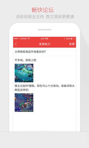 网易游戏论坛app截图1