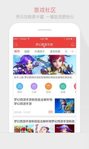 网易游戏论坛app截图3