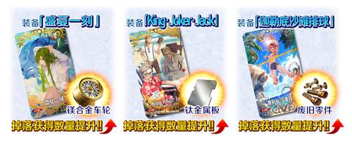 FGO夏日锦标赛复刻礼装加成3