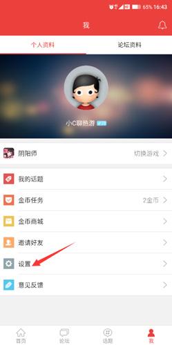 网易游戏论坛app闪退