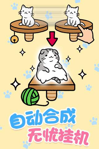 猫咪公寓手游特点