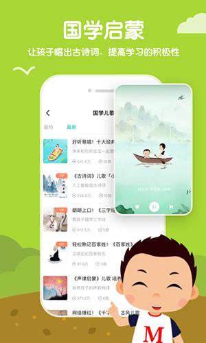 常青藤爸爸app截图5
