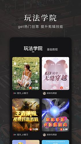 快剪輯app截圖2