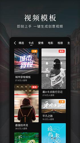 快剪輯app截圖5