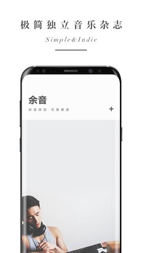 余音app截图1
