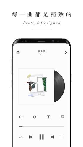 余音app截图3