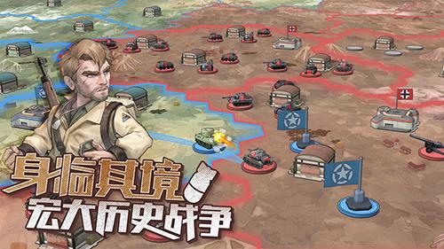 戰爭與征服截圖5