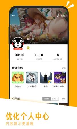 應用匯app功能