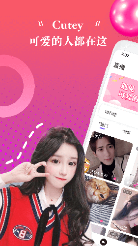 cutey app截图1