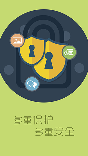 神指应用锁app截图5