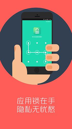 神指应用锁app功能