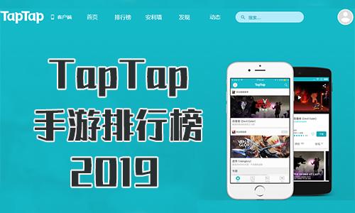 taptap手游排行榜2019