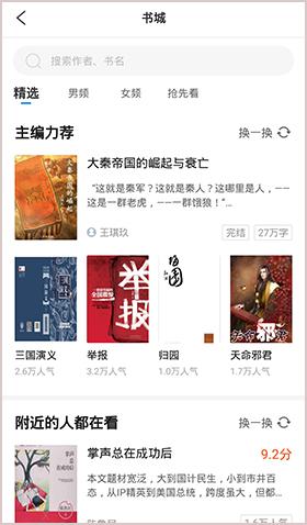 米讀小說極速版怎么去除廣告