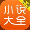 免費小說大全app