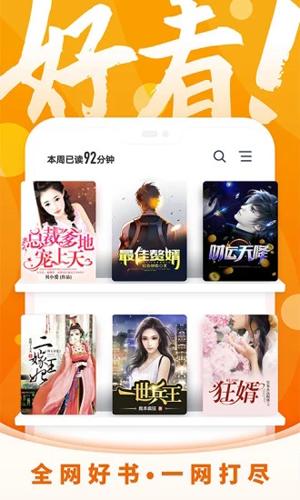 免费小说大全app截图1