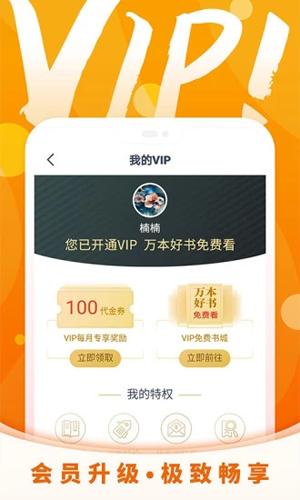 免费小说大全app截图5
