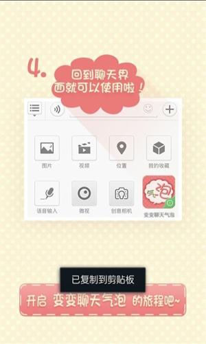 趣輸入app1