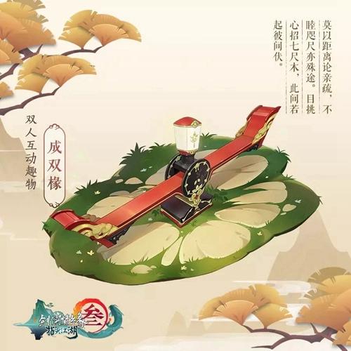 剑网3指尖江湖成双椽获得方法