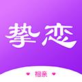 摯戀免費相親交友app