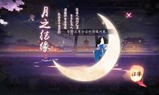 阴阳师8月7日维护更新公告 秋日召唤UP月之结缘