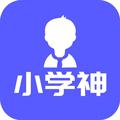 小学神app