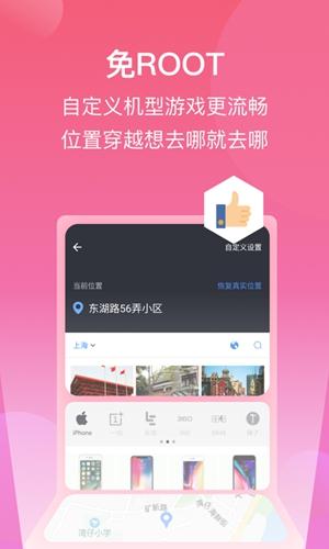斑马隐私管家app截图2