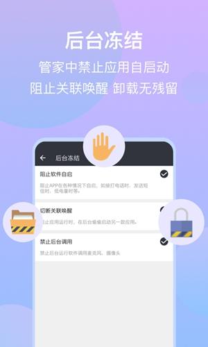 斑马隐私管家app截图3