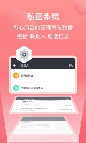 斑马隐私管家app截图4