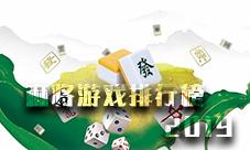 麻将游戏排行榜2019 好玩的手机麻将手游下载