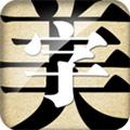 字體美化大師軟件