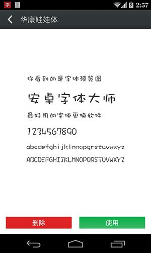 安卓字體大師手機版截圖3