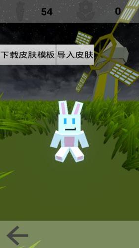 节律兔测试版截图3